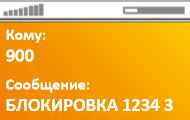 Блокировка карты, смс команда для мобильного банка Сбербанка.