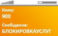 Блокировка мобильного банка Сбербанка.