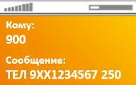 Пополнение счёта мобильного телефона, смс-команда для мобильного банка.