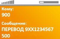 Перевод денег, смс-команда для мобильного банка Сбербанка.