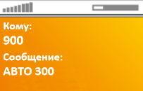 Автоплатёж Сбербанк, смс-команда для мобильного банка.