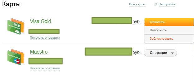 Экстренная блокировка карты Сбербанка через Сбербанк Онлайн. (Блокировка карты Сбербанка, Сбербанк заблокировать карту, Как приостановить действие карты, Как приостановить работу карты, Как заблокировать карту Сбербанка, Блокировка карты, Сбербанк Онлайн)