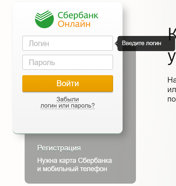 www.sberbank.ru - Личный Кабинет Онлайн