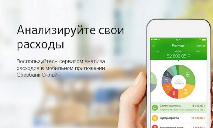 Официальный сайт Сбербанка Онлайн www.online.sberbank.ru.