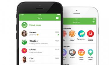 Мобильное приложение Сбербанк Онлайн и Сбербанк Бизнес Онлайн для Андроид и iPhone