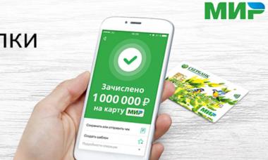 www.sberbank.ru/mir_promo Сбербанк и Мир - миллион рублей на карту